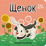 "Книжка-малютка ""Щенок"", Александрова Е."