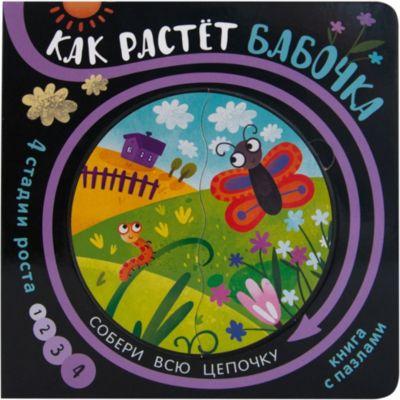 """Книга с пазлами """"Собери цепочку"""", Как растет бабочка, Мозалева О."""