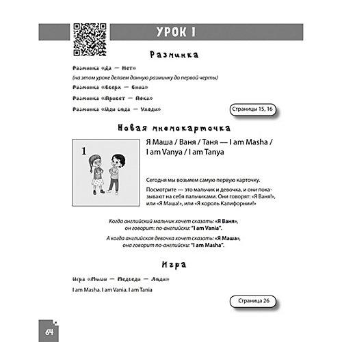 Как научить ребенка говорить по-английски. Игры, песенки и мнемокарточки Методика «Волшебное пианино» от ПИТЕР