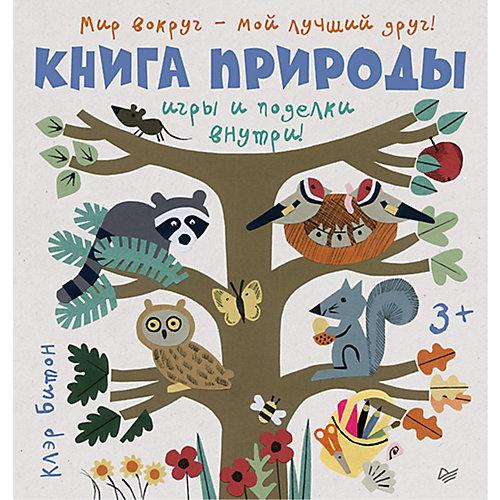 Книга природы. Мир вокруг - мой лучший друг! 3+ от ПИТЕР