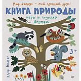 Книга природы. Мир вокруг - мой лучший друг! 3+