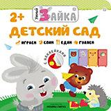 """Книга с наклейками """"Умный зайка"""", Детский сад"""