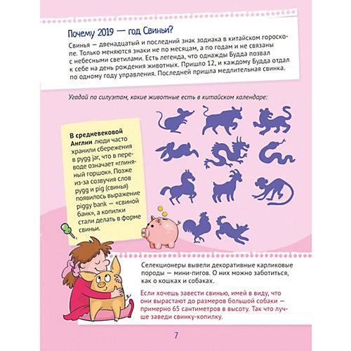 Почему хрюшек считают грязнулями? 100 интересных фактов о домашних животных от ПИТЕР