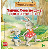 Зайчик Сева не хочет идти в детский сад! Полезные сказки 1+