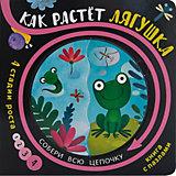 """Книга с пазлами """"Собери цепочку"""", Как растет лягушка, Мозалева О."""