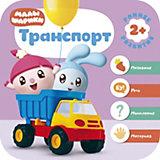 """Малышарики """"Курс раннего развития"""", Транспорт"""