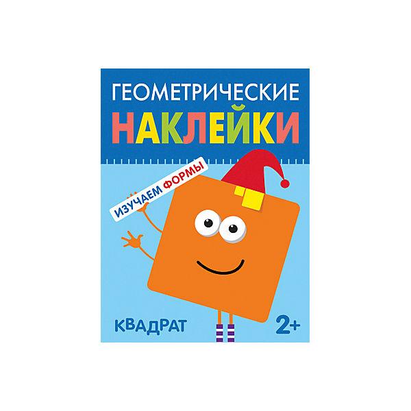 """Книга с заданиями """"Геометрические наклейки"""", Квадрат"""