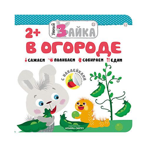"""Книга с наклейками """"Умный зайка"""", В огороде от Мозаика-Синтез"""