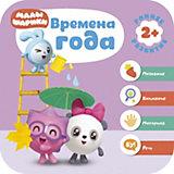 """Малышарики """"Курс раннего развития"""", Времена года"""