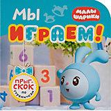 """Книжка-игрушка Малышарики """"Прыг-скок по страничкам"""", Мы играем! Александрова Е."""