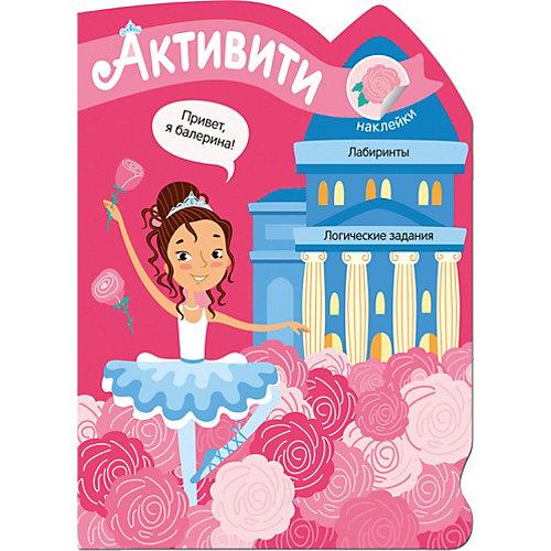 "Активити для девочек ""Балерина"" от Мозаика-Синтез"