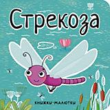"""Книжка-малютка """"Стрекоза"""", Александрова Е."""