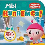 """Книжка-игрушка Малышарики """"Прыг-скок по страничкам"""", Мы купаемся! Александрова Е."""