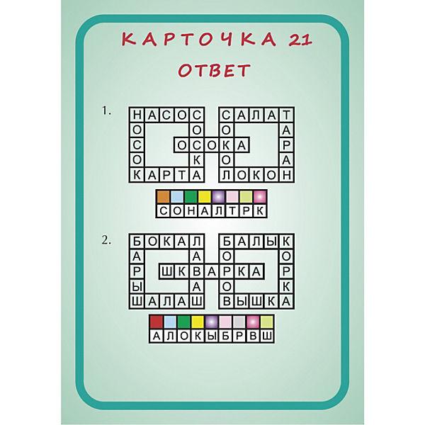 Головоломки. Играслов (25 карточек) Игра, которая учит думать!