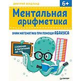 Ментальная арифметика: учим математику при помощи абакуса. Сложение и вычитание до 100 Учим математику при пом