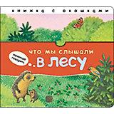 """Книжка с окошками """"Начинаю говорить"""", Что мы слышали в лесу, Бурмистрова Л."""