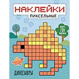 """Книга с заданиями """"Пиксельные наклейки"""", Динозавры"""