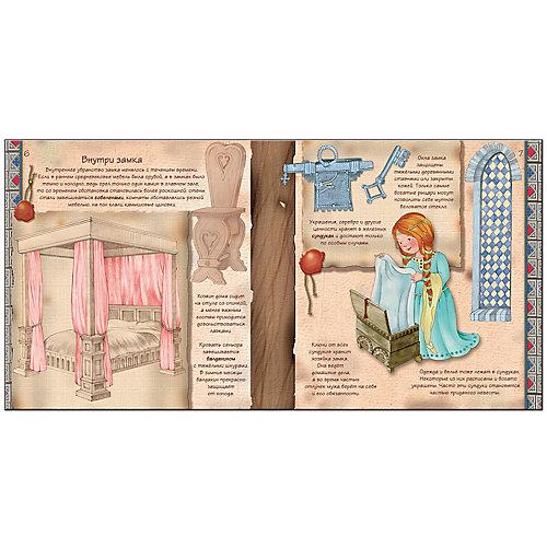 """Увлекательная история для маленьких детей """"Средние века"""" от Мозаика-Синтез"""