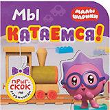 """Книжка-игрушка Малышарики """"Прыг-скок по страничкам"""", Мы катаемся! Александрова Е."""