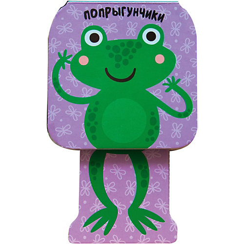 "Книжка-игрушка ""Попрыгунчики"", Лягушка, Александрова Е. от Мозаика-Синтез"