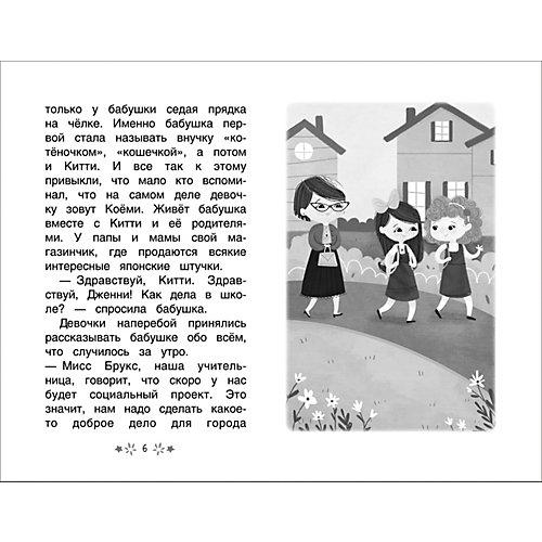 """Китти спешит на помощь """"Тайна Фантома"""", Мунхарт Э. от Росмэн"""