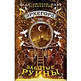 """Книга 3 Эрхегорд """"Забытые руины"""", Рудашевский Е."""