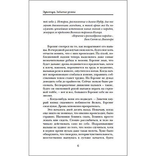 """Книга 3 Эрхегорд """"Забытые руины"""", Рудашевский Е. от Росмэн"""