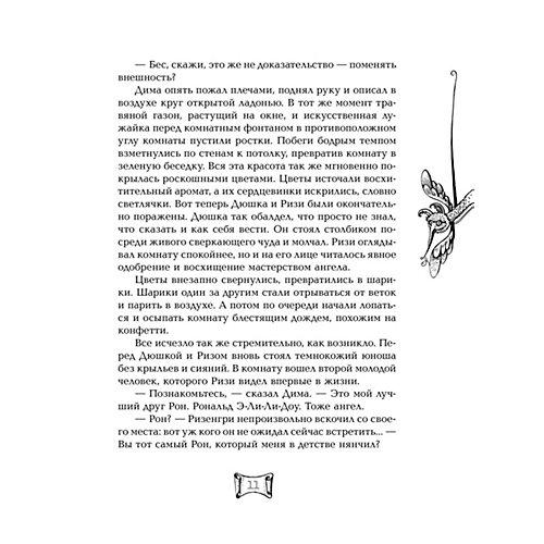 """Книга 3 Мутангелы """"Уровень альфа"""", Ая эН от Росмэн"""