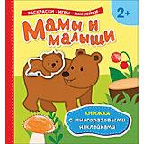 """Книжка с многоразовыми наклейками """"Мамы и малыши"""""""