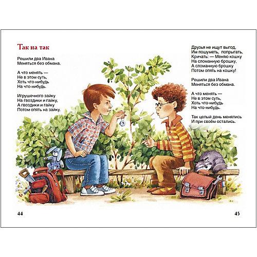 """Стихи Внеклассное чтение """"Первый урок"""", Барто А. от Росмэн"""