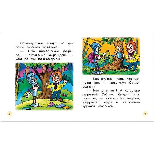 "Читаем по слогам ""Сказки про Карандаша и Самоделкина"", Постников В. от Росмэн"