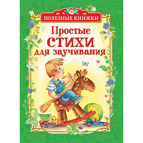 """Сборник Полезные книжки """"Простые стихи для заучивания"""" от Росмэн"""