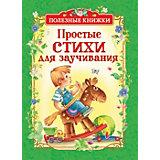 """Сборник Полезные книжки """"Простые стихи для заучивания"""""""