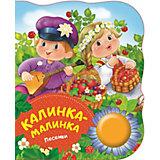 "Музыкальная книга ""Калинка-малинка"""
