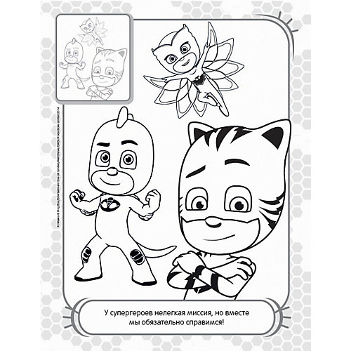 """Раскраска с наклейками """"Герои в масках"""" от Росмэн"""
