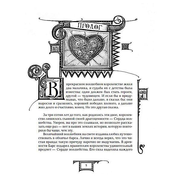 """Книга 2 Дарители """"Короли будущего"""", Соболь Е."""