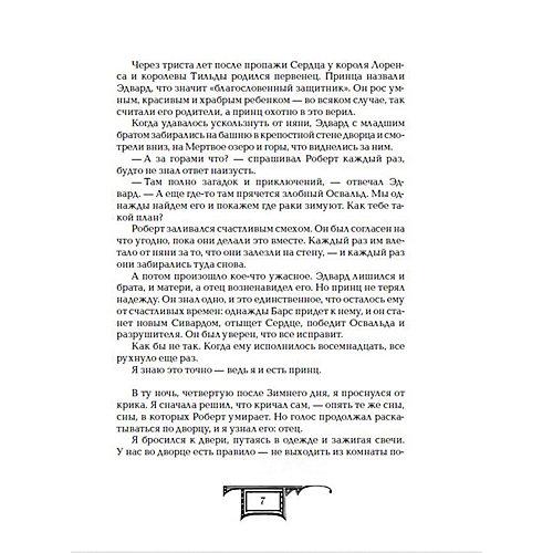 """Книга 2 Дарители """"Короли будущего"""", Соболь Е. от Росмэн"""