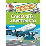 """Энциклопедия для детского сада """"Самолеты и вертолеты"""""""