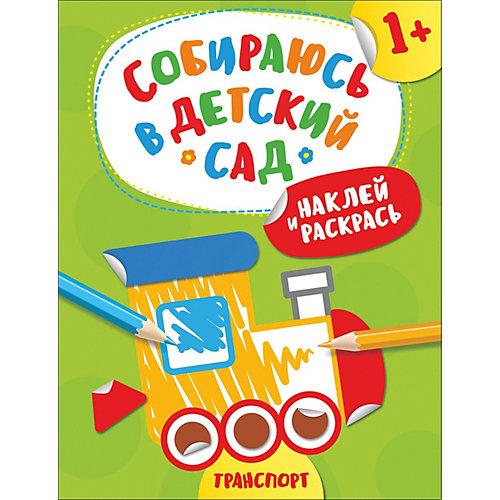 """Книга с наклейками """"Транспорт"""" от Росмэн"""