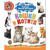 """Первая энциклопедия """"Кошки и котята"""""""