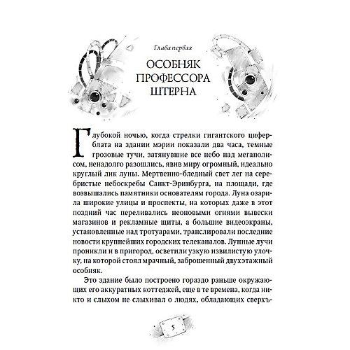 """Книга 1 Пардус """"Бегущий в ночи"""", Гаглоев Е. от Росмэн"""