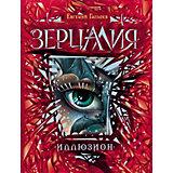 """Книга 1 Зерцалия """"Иллюзион"""", Гаглоев Е."""