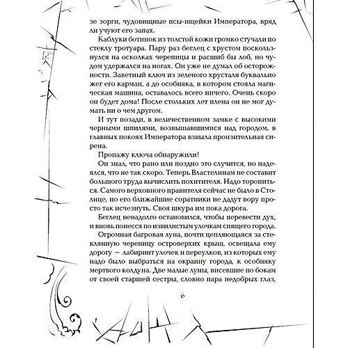 """Книга 1 Зерцалия """"Иллюзион"""", Гаглоев Е. от Росмэн"""