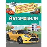 """Энциклопедия для детского сада """"Автомобили"""""""