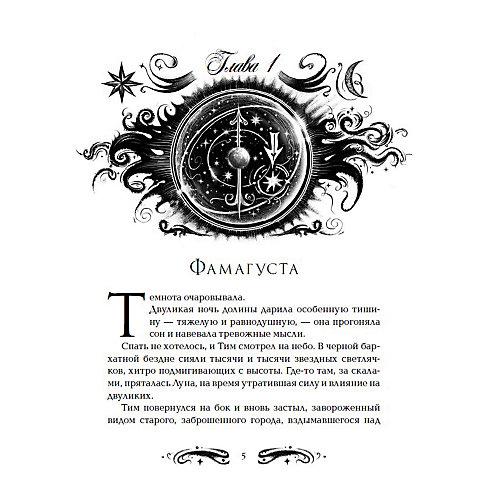 """Книга 2 Лунастры """"Полет сквозь камни"""", Щерба Н. от Росмэн"""