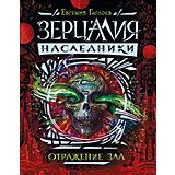 """Книга 2 Зерцалия Наследники """"Отражение зла"""", Гаглоев Е."""