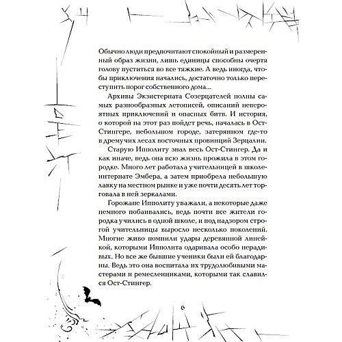 """Книга 2 Зерцалия Наследники """"Отражение зла"""", Гаглоев Е. от Росмэн"""