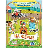"""Книга-игра """"На ферме"""" с многоразовыми наклейками"""