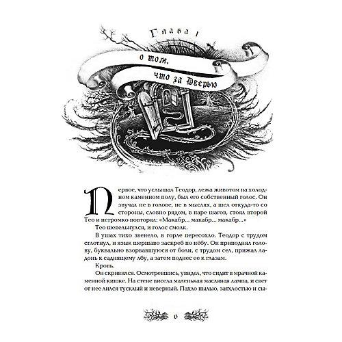 """Книга 2 Макабр """"Путешествие в полночь"""", Нокс М. от Росмэн"""