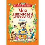 """Стихи Полезные книжки """"Мой любимый детский сад"""""""